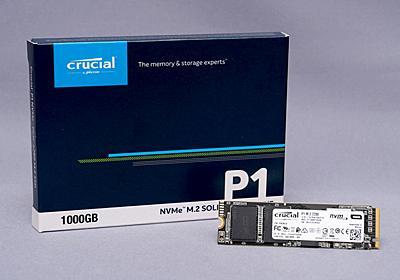 【レビュー】Micronが投入したQLC NAND採用NVMe SSD「Crucial P1」の性能をチェック - PC Watch