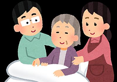 在宅介護【いつ訪れるか解らない親の介護の準備!】 - 在宅介護16年の闘い。