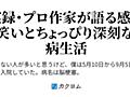 山本弘の闘病日記(山本弘) - カクヨム