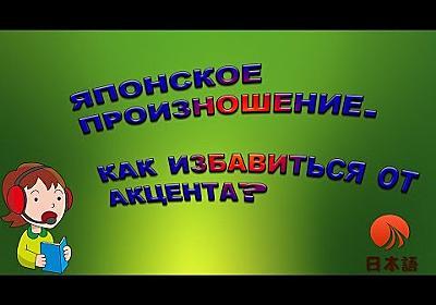 Японское произношение. Как избавиться от русского акцента. Простые рекомендации. - YouTube