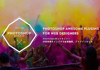 Photoshopってすごい!作業効率をアップする拡張機能・プラグインまとめ - PhotoshopVIP
