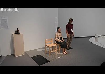 「あいちトリエンナーレ」に放火テロ予告。「慰安婦像」とレッテルを貼られた『平和の少女像』展示中止で浮かび上がった日本社会のクライシス by 藤原敏史・監督 | 日仏共同テレビ局フランス10