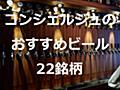 【2017年版】ビールコンシェルジュの本気でおすすめビール22銘柄 - ビア会