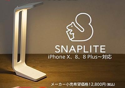 キットカット、PFUのiPhoneを高性能スキャナにする、かしこい照明「PFU SnapLite」を4,980円で特価販売   特価   Macお宝鑑定団 blog(羅針盤)