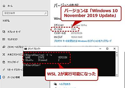 Windows 10 May 2019 Update/November 2019 Updateでも「WSL 2」の利用が可能に:Windows 10 The Latest - @IT