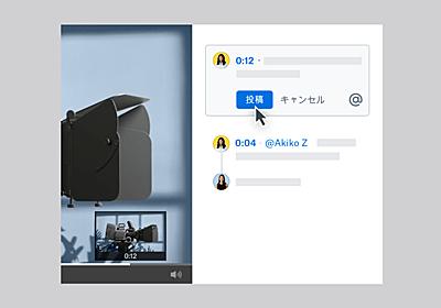 Dropboxに「タイムコード付きコメント機能」追加、動画/音声ファイルのレビューを効率化 - INTERNET Watch