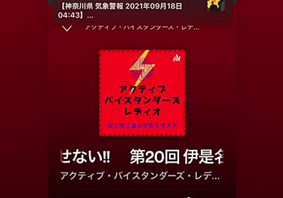 フェミニストでもある伊是名夏子氏が、フェミ友のラジオに出演し、乗車拒否問題について沈黙を破り語りました - Togetter
