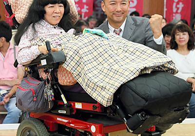 れいわ2議員の国会内での介護費用、参議院が負担へ:朝日新聞デジタル
