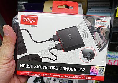 """USBマウスとキーボードを""""Bluetooth化""""する安価なコンバーター、実売2,750円 - AKIBA PC Hotline!"""