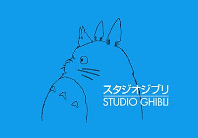スタジオジブリの歴史 - スタジオジブリ|STUDIO GHIBLI