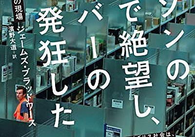 Amazon.co.jp: アマゾンの倉庫で絶望し、ウーバーの車で発狂した~潜入・最低賃金労働の現場~: ジェームズ・ブラッドワース: EBooks