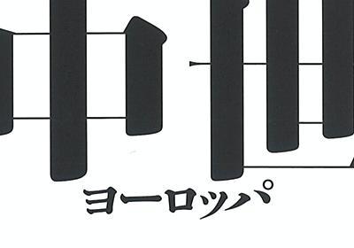 中世ヨーロッパ ウィンストン・ブラック著: 日本経済新聞