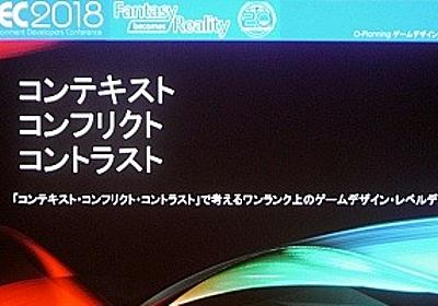 [CEDEC 2018]ゲームが面白くならない理由は「コンテキスト」「コンフリクト」「コントラスト」の不整合にある - GamesIndustry.biz Japan Edition
