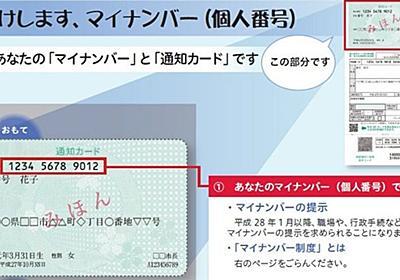 政府、マイナンバー制度の「通知カード」廃止を検討 | 日経 xTECH(クロステック)