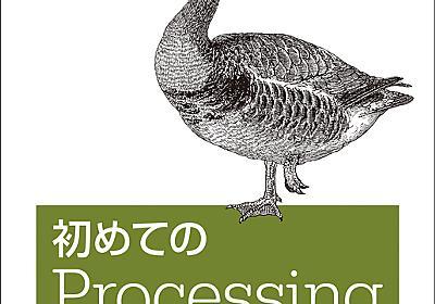 O'Reilly Japan - 初めてのProcessing 第2版
