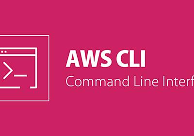[zsh]AWS CLIのコマンド入力で徹底的に楽するためのプラグインを作ってみた | DevelopersIO