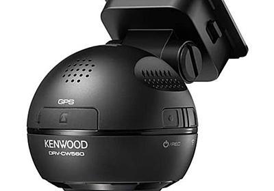 """【新製品】""""球体ドラレコ""""がクルマの周囲360度を撮影してくれる JVCケンウッド「360°レコ DRV-CW560」 - Fav-Log by ITmedia"""