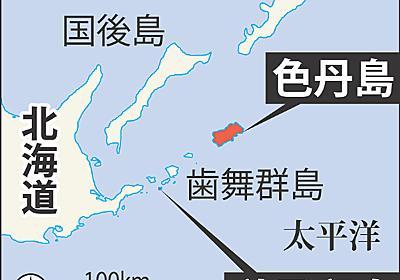 ロシア:北方領土小島に命名 対日戦将校名、日本抗議へ - 毎日新聞