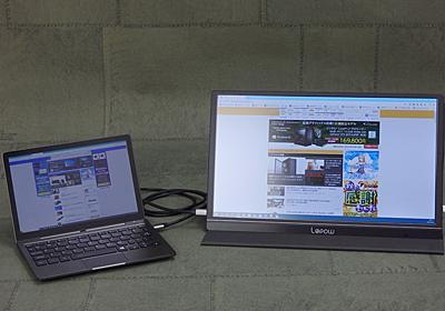 【やじうまミニレビュー】2万円を切るポータブル15.6型フルHD液晶「Lepow Z1」を試す - PC Watch