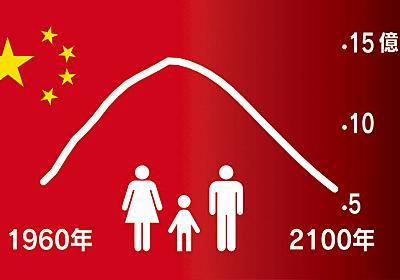 中国、産児制限の撤廃検討 少子化歯止め見通せず  :日本経済新聞