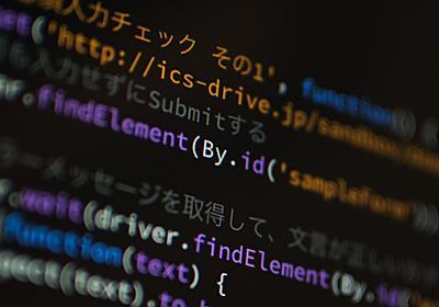 UIテストの自動化!Node.jsとSeleniumでWebアプリのUIテスト環境構築 – ICS MEDIA
