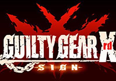 西川善司の「試験に出るゲームグラフィックス」(2)「GUILTY GEAR Xrd -SIGN-」で実現された「アニメにしか見えないリアルタイム3Dグラフィックス」の秘密,後編 - 4Gamer.net