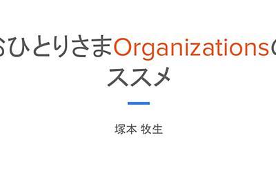 おひとりさまAWS Organizationsのススメ
