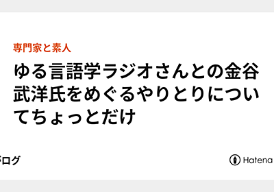 ゆる言語学ラジオさんとの金谷武洋氏をめぐるやりとりについてちょっとだけ - 誰がログ