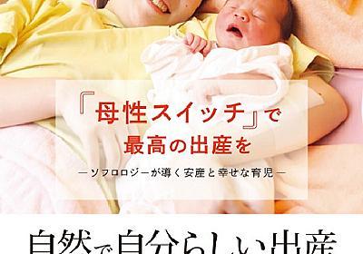 自分らしい出産のカギを握る「母性スイッチ」とは一体何なのか? - NEWS | 太田出版ケトルニュース
