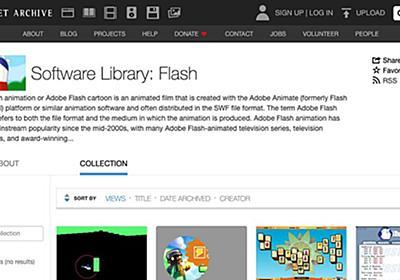 インターネットアーカイブ、Flashコンテンツの保存を発表 プラグインなしでこれからもFlashコンテンツを閲覧できる - ねとらぼ
