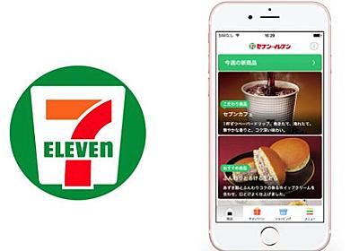 【セブンイレブンアプリ】メリット・デメリット|クーポンや特典は?