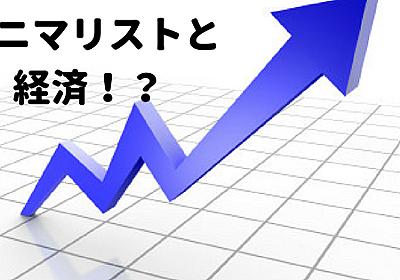 ミニマリストが増えたら日本経済が回らないという話に答えを出す - ゆとり男とミニマリストの融合ライフ