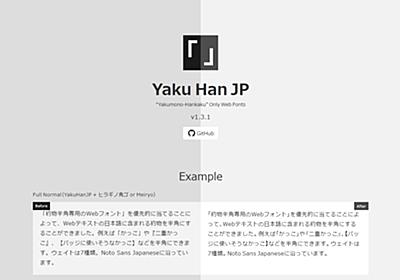 「」や『』など約物が半角にできる、Yaku Han JP のご紹介 | デザイナーのタネあかし