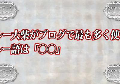 ルー大柴さんが過去11年間にブログで使用した頻出ルー語TOP100を発表!カッ!【Excelピボットテーブル】 - わえなび ワード&エクセル問題集