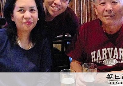不法滞在だった田中さん一家 魔法の言葉はハーバード:朝日新聞デジタル