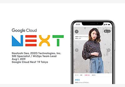類似アイテム検索機能についてGoogle Cloud Next '19 in Tokyoで技術発表をしました - ZOZO Technologies TECH BLOG