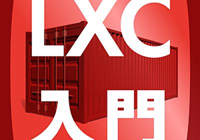 第40回 Linuxカーネルのコンテナ機能 ― cgroupの改良版cgroup v2[4]:LXCで学ぶコンテナ入門 -軽量仮想化環境を実現する技術 gihyo.jp … 技術評論社