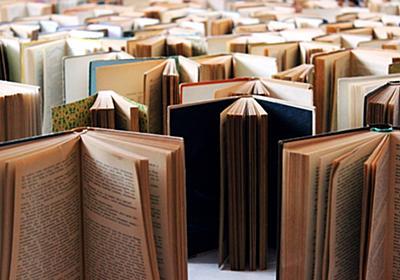 あなたに文学が何だか決める権利はない――福嶋亮大「文壇の末期的状況を批判する」批判 - wezzy|ウェジー