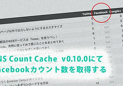 SNS Count Cache 0.10.0でFacebookをカウントする方法 | OPENCAGE