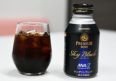 """ANA機内とラウンジで提供する""""激レア""""でプレミアムなコーヒー 実際に飲んでみた - TRAICY(トライシー)"""