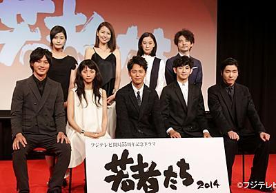 妻夫木聡のリーダーシップを瑛太や満島がべた褒め!「若者たち2014」豪華キャストが集結 - シネマトゥデイ