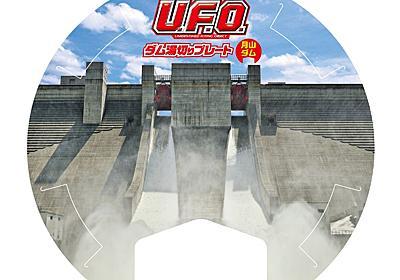 日清:構想2年!「湯切り」でダム放流体感 プレート発売 - 毎日新聞