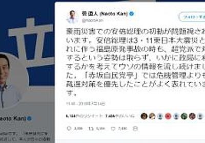 菅直人、総理だった記憶を消去「安倍総理は東日本大震災の時も超党派で対処せず」 ←その時の総理はお前だ! | 保守速報