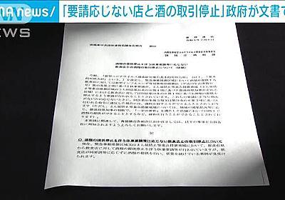 「要請応じない店と酒の取引停止」政府が文書で通達 テレ朝news-テレビ朝日のニュースサイト