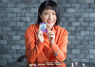 犬山紙子さんが推薦! 働く女性にオススメの「アノ人との親密度を高めるボードゲーム」8選 - Woman type[ウーマンタイプ]|女の転職@type