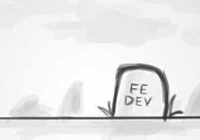 「フロントエンド開発者」の終焉 | POSTD