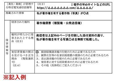 画像「無断転載」の情報開示請求、慣れたら10分でできる 裁判で約90万円勝ち取った写真家インタビュー (1/4) - ねとらぼ