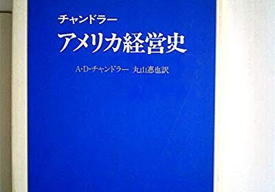 チャンドラーアメリカ経営史 | A.D.チャンドラー, 丸山 惠也 |本 | 通販 | Amazon