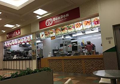 新興宗教本部に潜入して食べる日本最古のハンバーガーチェーンDomDomバーガー  Mr.tsubaking