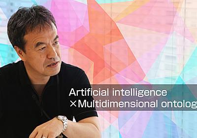 より大きな意思決定をサポートできるAIへ。多次元オントロジーに見る事象認識の重要性 | Ledge.ai(レッジエーアイ)